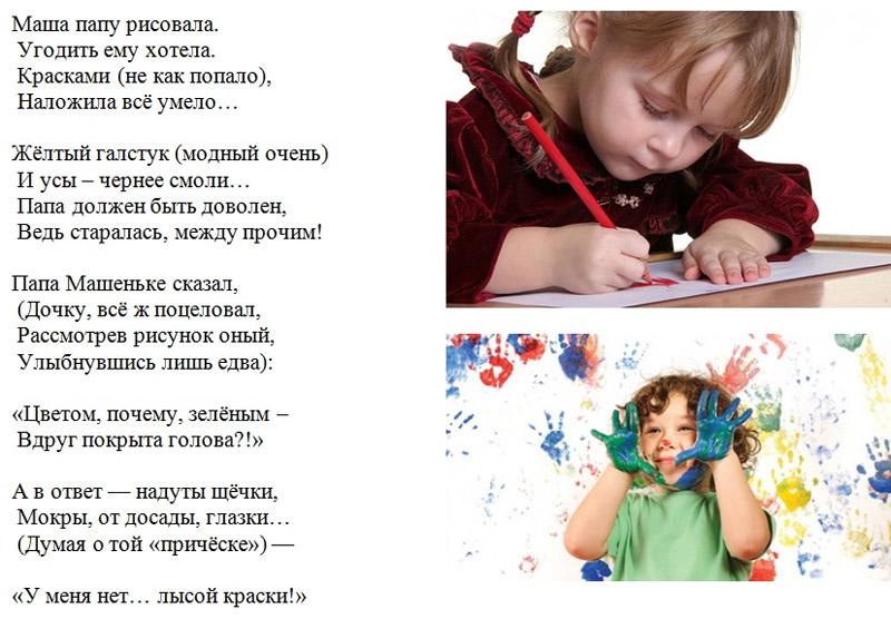 Стихи о ребенке который рисует