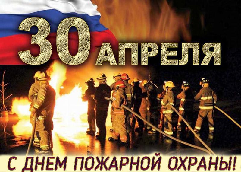 Картинки 30 апреля день пожарной охраны тематический урок обж