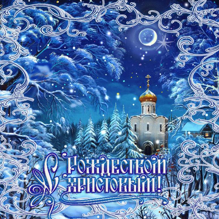 Красивые открытка с рождеством христовым