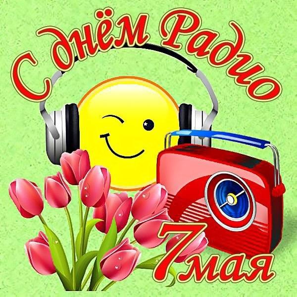 день радио открытки анимации нашей