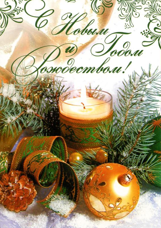 Уважаемые абоненты, поздравляем Вас с Новым Годом и Рождеством.
