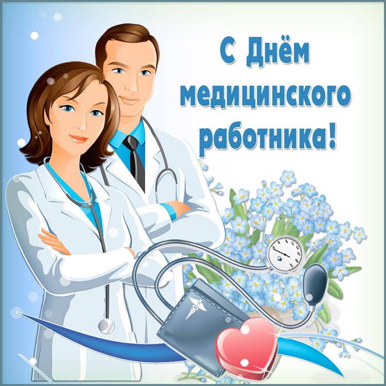 Картинки с днем медика красивые и прикольные