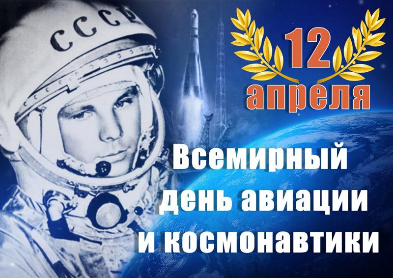 открытки с днем космонавтики и авиации