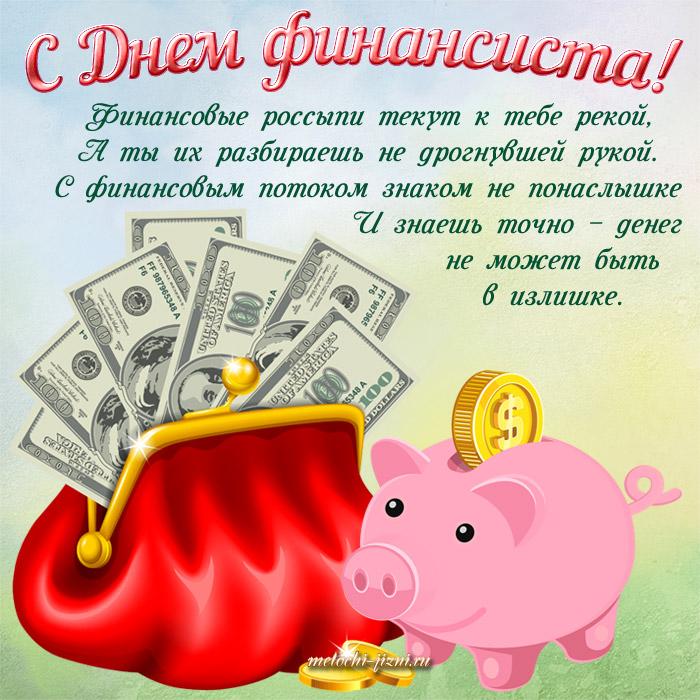 Поздравление с праздников финансовой системы