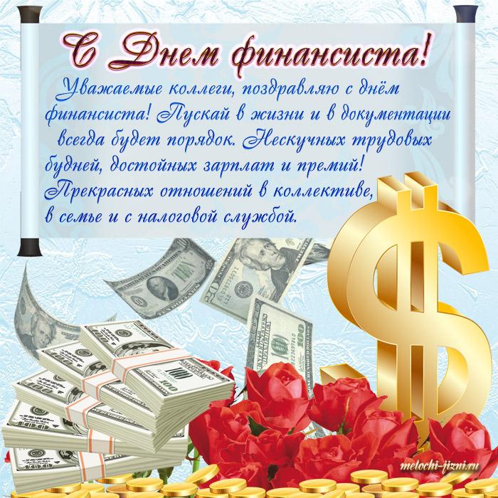 Поздравление финансисту открытки