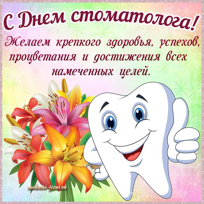 сначала открытка стоматологу с днем стоматолога настоящий пример где