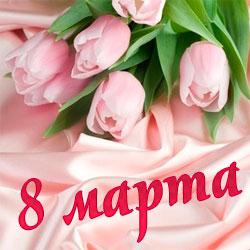 Сценарий поздравление на 8 марта женщинам