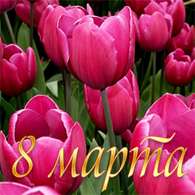 Сценарий поздравления женщин в день 8 марта