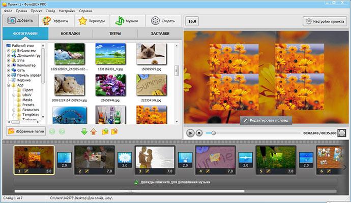 как скачать программу для слайд шоу из фотографий с музыкой - фото 8