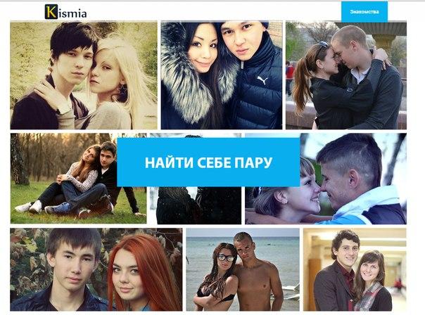 сайте kismia на знакомство
