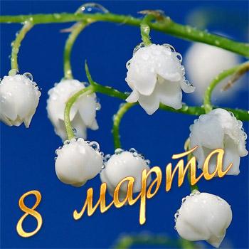 Сценарий на 8 марта для взрослых.ру