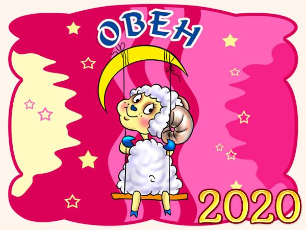 Картинки по запросу овен 2020