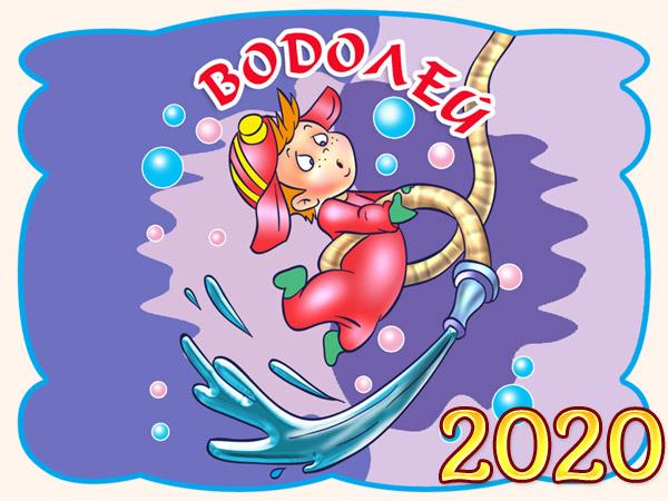 Картинки по запросу водолей 2020