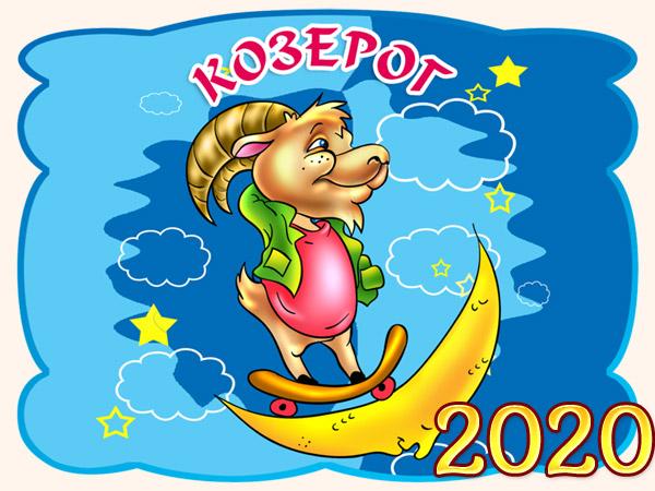 Картинки по запросу козерог 2020
