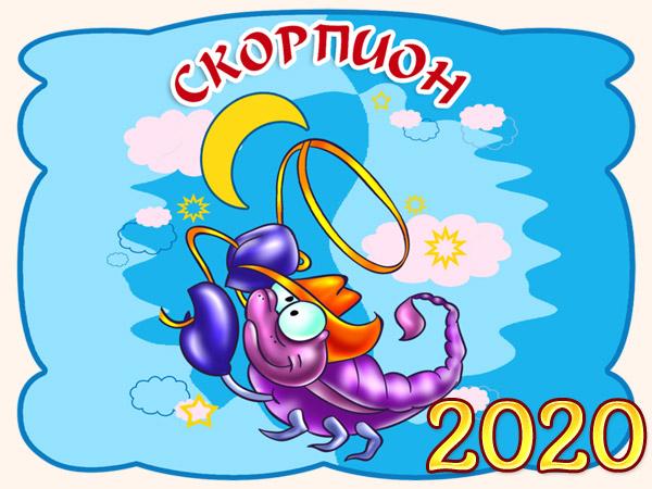 Картинки по запросу скорпион 2020