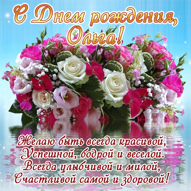 pozdravleniya-s-dnem-rozhdeniya-olga-otkritki foto 11