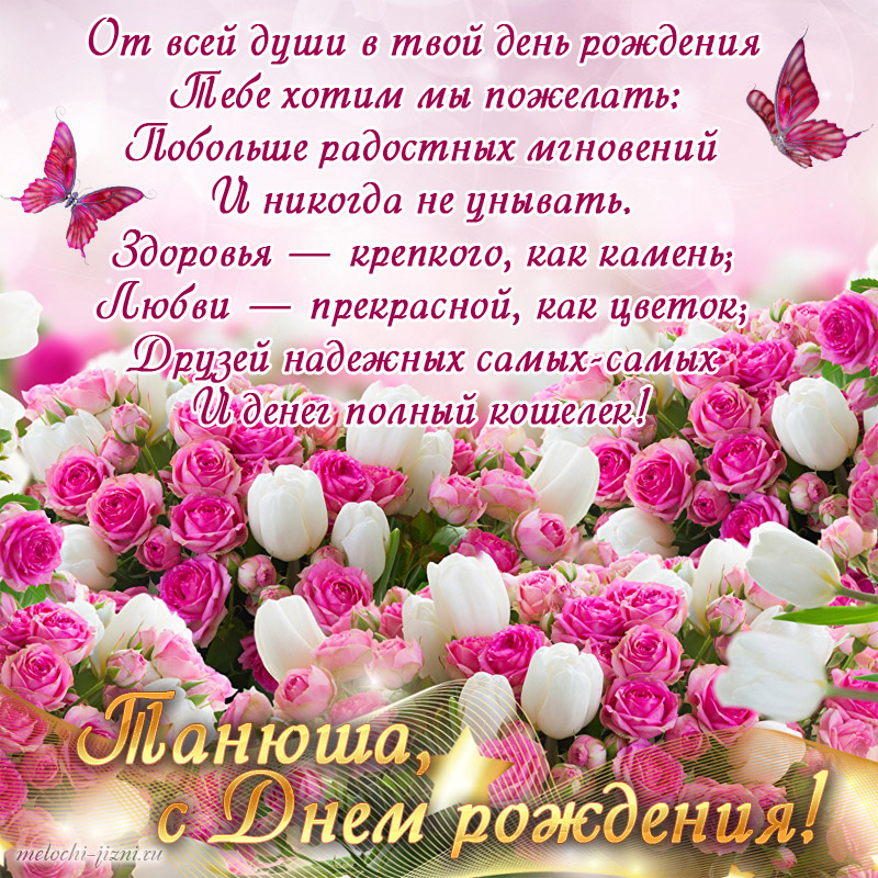 pozdravleniya-s-dnem-rozhdeniya-zhenshine-otkritki-tatyane foto 17