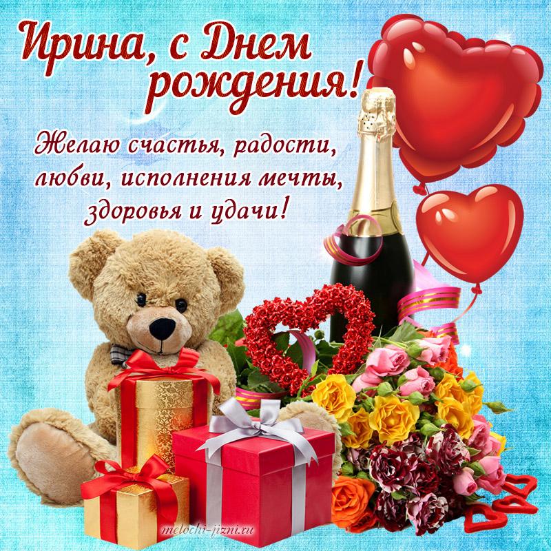 Ирина валентиновна поздравления такие приборчики