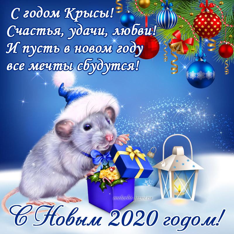 Картинки по запросу открытка с новым 2020