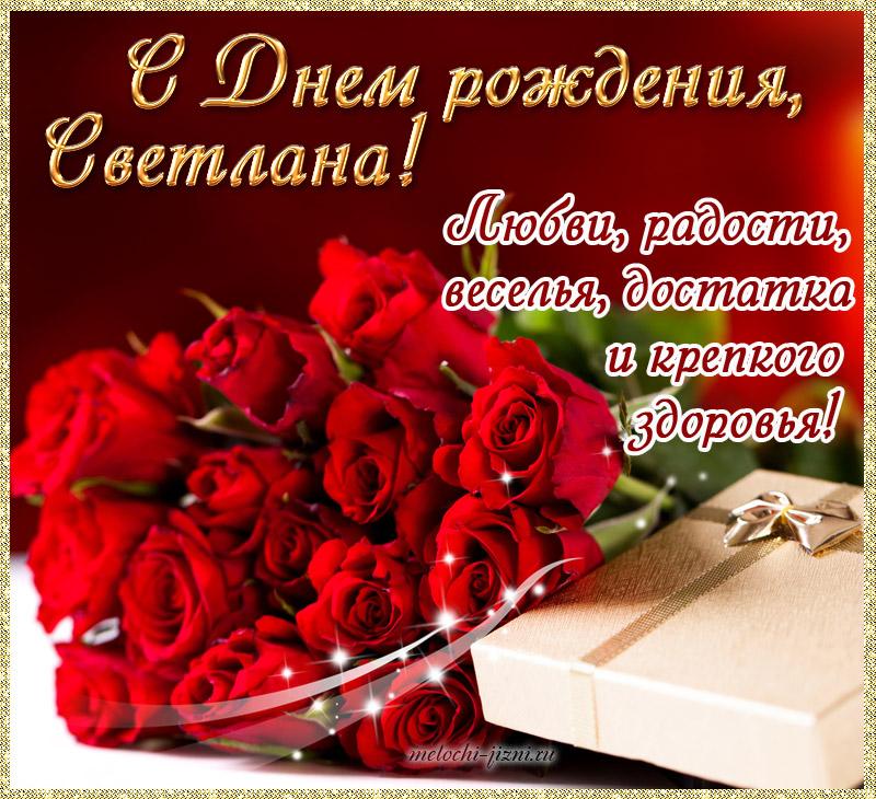 pozdravleniya-s-dnem-rozhdeniya-zhenshine-svetlane-otkritki foto 15