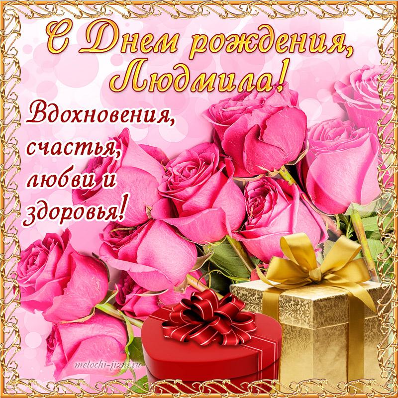 pozdravleniya-s-dnem-rozhdeniya-lyudmile-otkritki foto 9