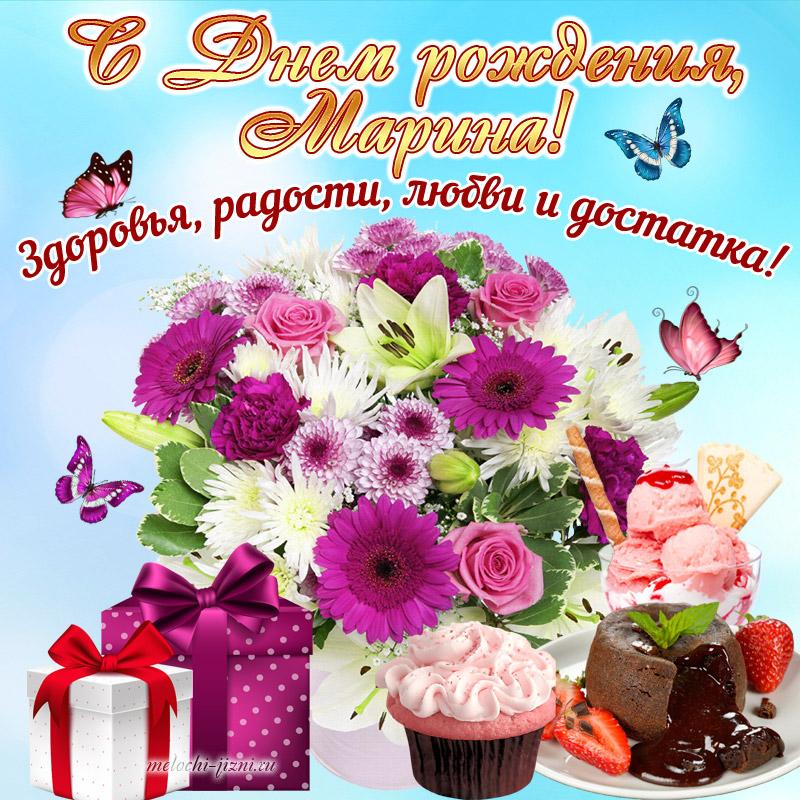 с днем рождения марина бесплатно