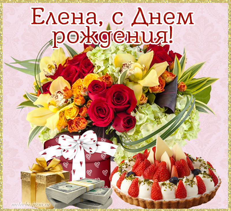 pozdravleniya-s-dnem-rozhdeniya-zhenshine-otkritki-elene foto 18