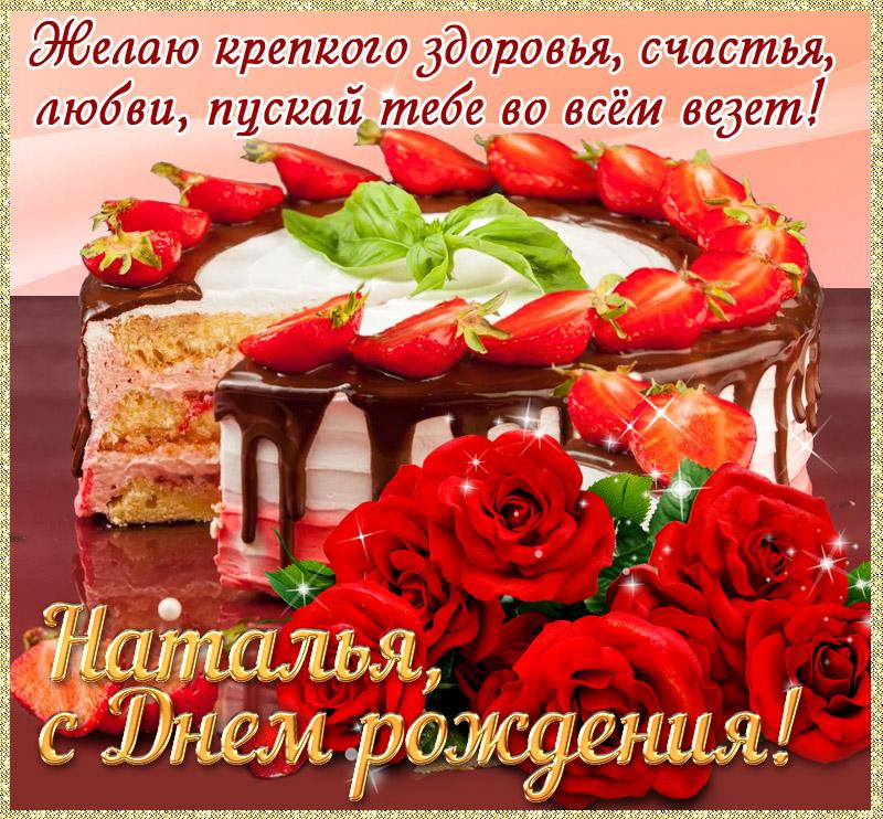 pozdravleniya-s-dnem-rozhdeniya-zhenshine-natashe-otkritki foto 13