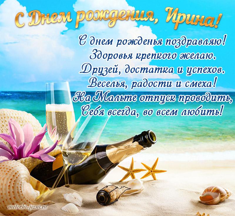 поздравления с днем рождения для ирины прикольные от друзей места