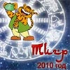 Зодиакальный общий гороскоп на 2010 г